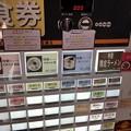 Photos: 中華そば向日葵、券売機