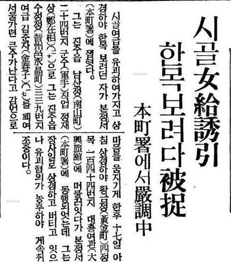 Korean 鄭在相 (20) kidnapped a country waitress 金春子(17).