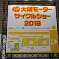 大阪モーターサイクルショー2018 001