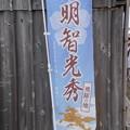 熊川宿202008 006