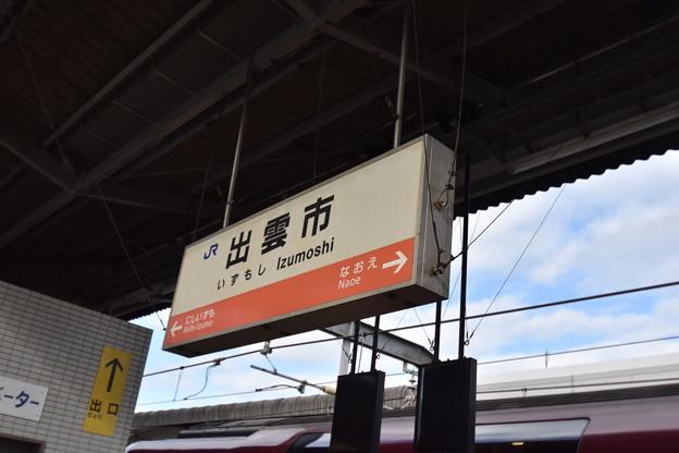 サンライズ 出雲市駅