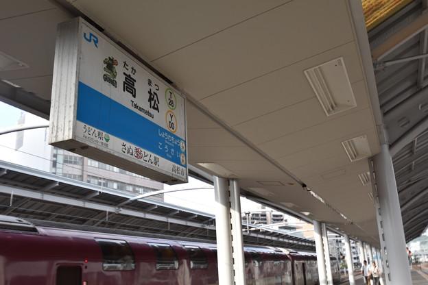 サンライズ 高松駅