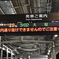 Photos: 浜松駅にて ムーンライトながら