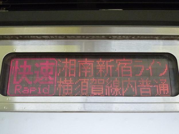 横須賀線直通