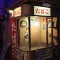 Photos: 裸電球のタバコ屋