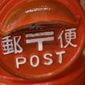 Photos: 郵便ポスト