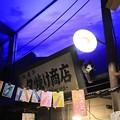 夕焼け商店