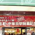 Photos: 元町中華街駅開業