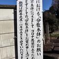Photos: コロナ禍