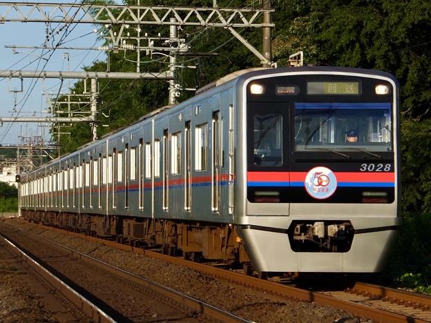 京成3000形(二代目) 3028編成 直通運転50周年HM