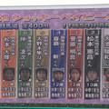 Photos: 第5回 ジョッキーベイビーズ_1(13/11/03)