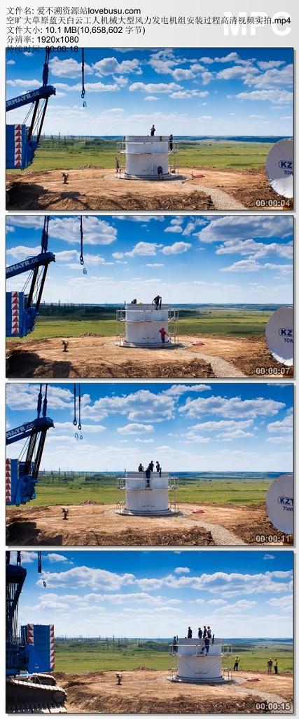 空旷大草原工人机械大型风力发电机组安装过程延时高清视频实拍