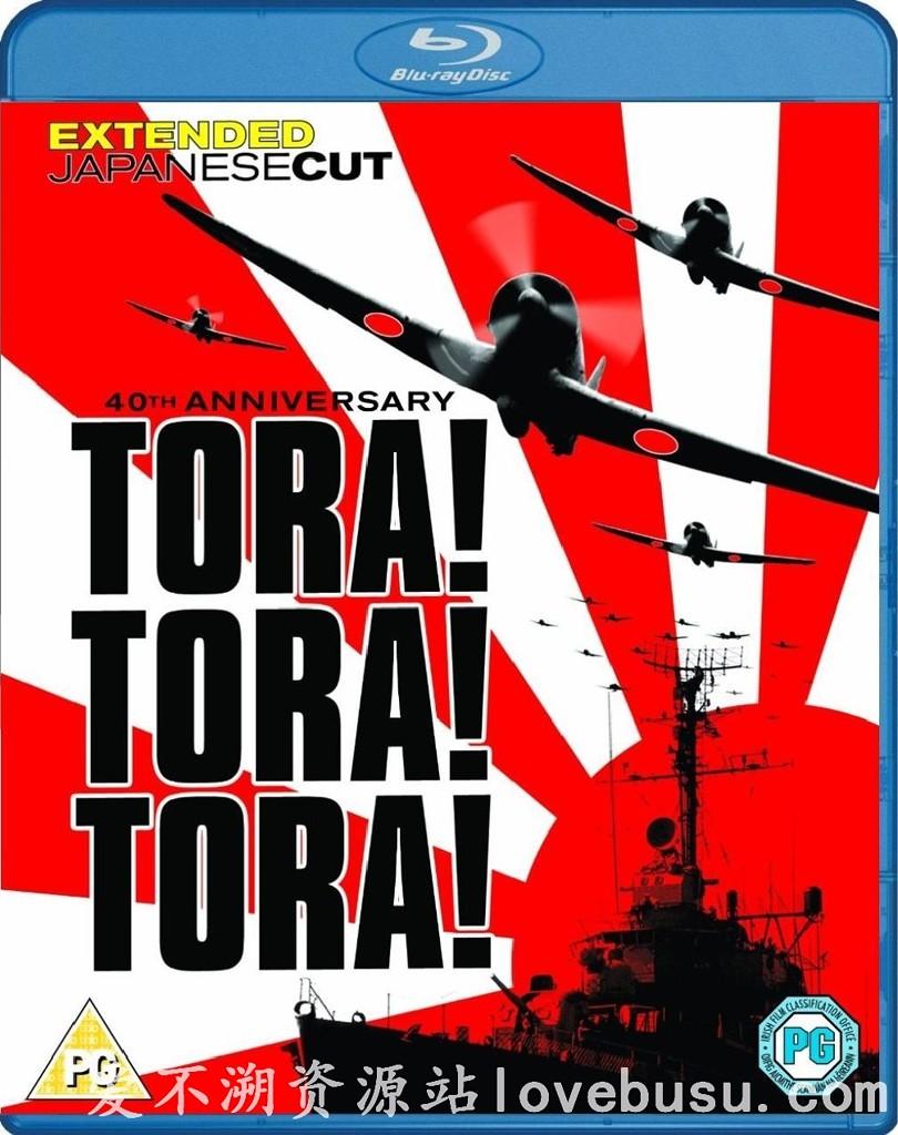 虎!虎!虎!/偷袭珍珠港[国英双语] Tora.Tora.Tora.1970.EXTENDED.BluRay.720p
