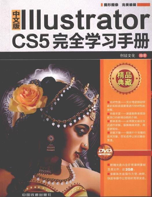 中文版Illustrator.CS5完全学习手册