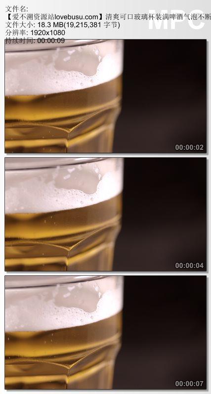 清爽可口玻璃杯装满啤酒气泡不断飘浮黑色背景镜头特写高清视频实拍