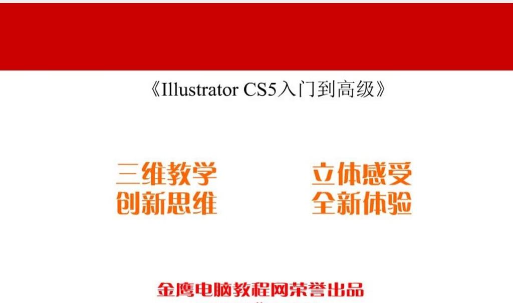 Illustrator CS5 基础入门及工具使用教程135集