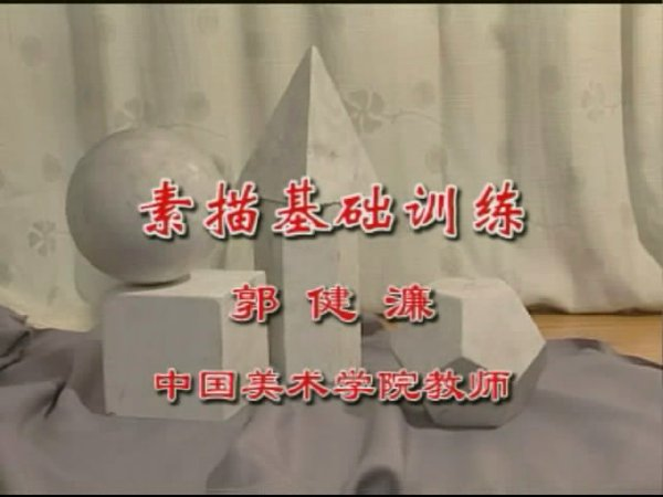 中国美术学院:郭健濂主讲-素描基础训练