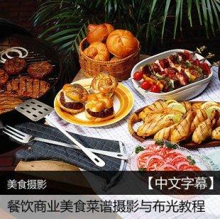 餐饮商业美食菜谱摄影与布光视频教程(中文字幕)