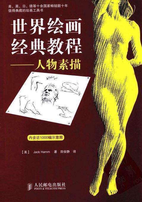 世界绘画经典教程:人物素描