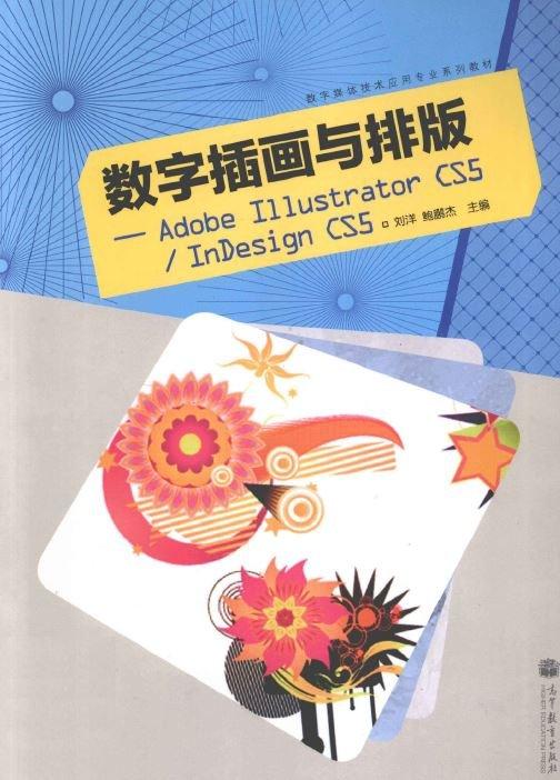 数字插画与排版.Adobe.Illustator.CS5.Indesign.cs5