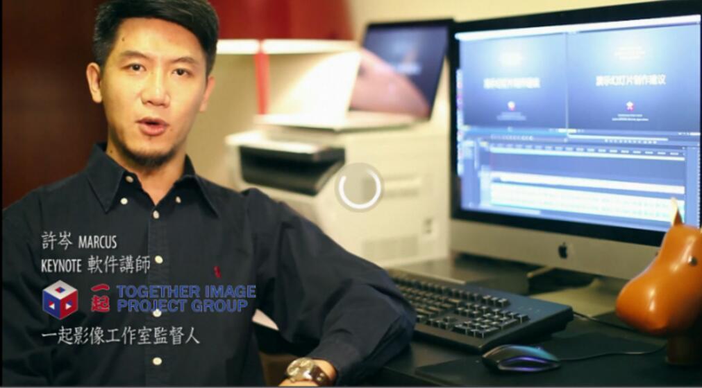 许岑的幻灯片制作软件 Keynote 视频教程