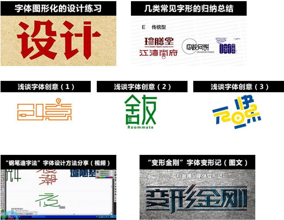 刘兵克字体设计基础课