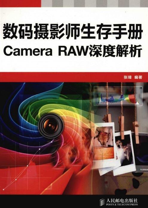 数码摄影师生存手册——Camera.RAW深度解析