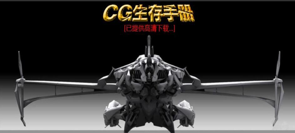 CG生存手册视频教程(中文字幕)