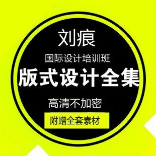 刘痕平面版式设计PS.AI.CDR排版版式教程
