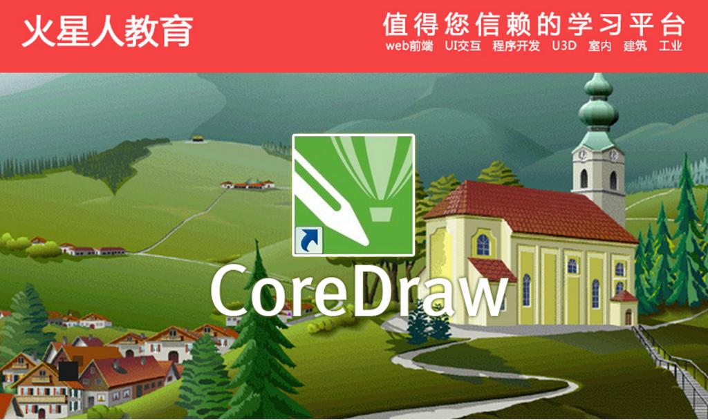CorelDraw x6高手成长之路 从基础到高级完全自学实例教程