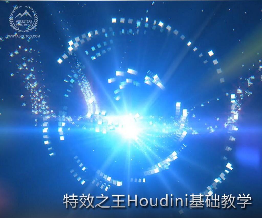AboutCG houdini特效中文基础教程