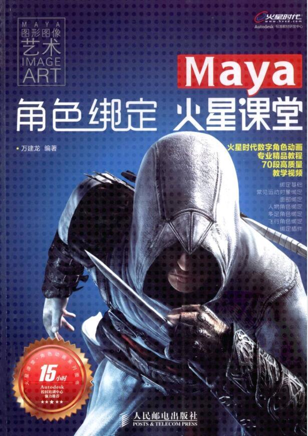 Maya角色绑定火星课堂