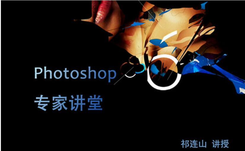 Photoshop CS6 中文视频教程(100集)