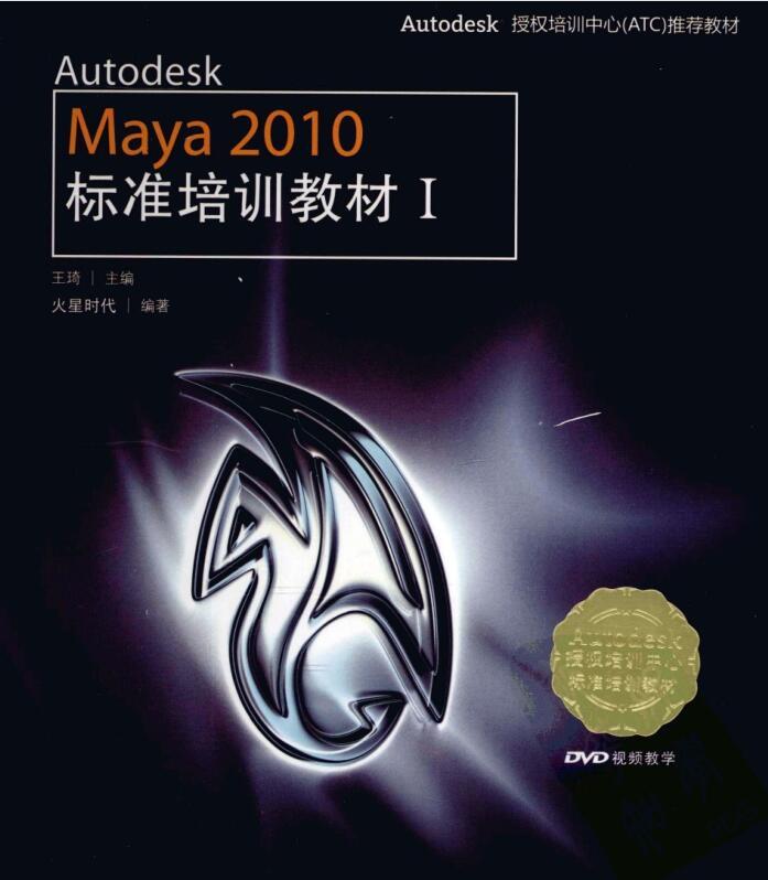 Autodesk Maya 2010标准培训教材1-3