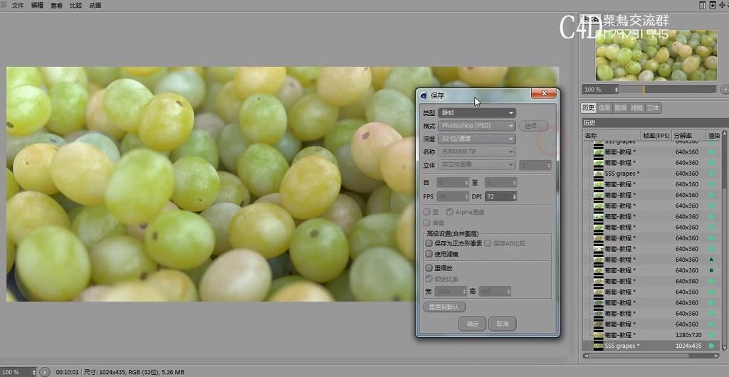 C4D葡萄材质渲染中文视频教程