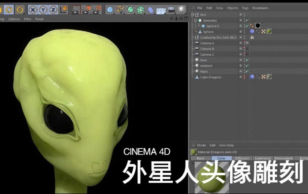 CINEMA 4D外星人头像雕刻视频教程 C4D alien head carving video tutorial