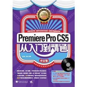 Premiere Pro CS5 中文版从入门到精通教程(随书光盘)