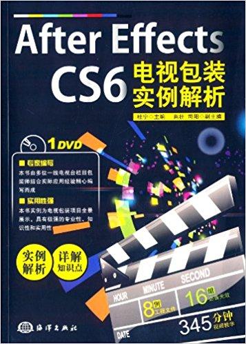 After Effects CS6电视栏目包装实例解析(随书光盘)视频教程+工程文件