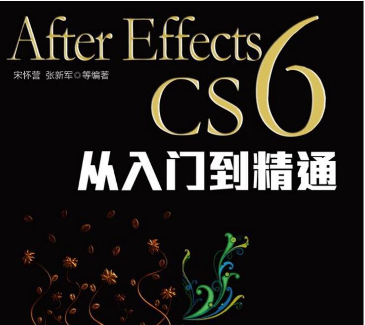 After Effects CS6从入门到精通视频教程