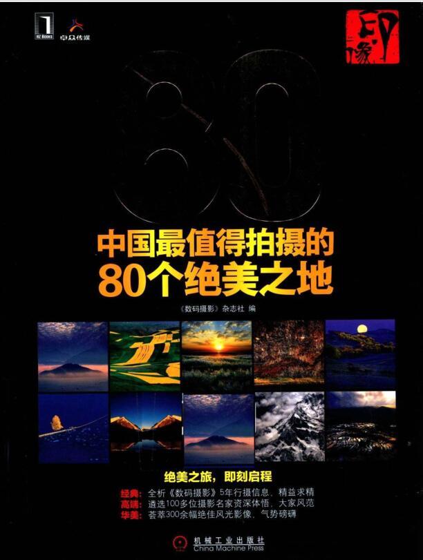 印像-中国最值得拍摄的80个绝美之地
