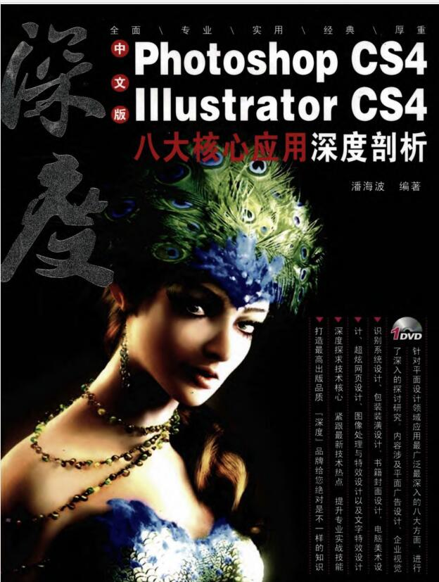 深度:Photoshop CS4、Illustrator CS4八大核心应用深度剖析
