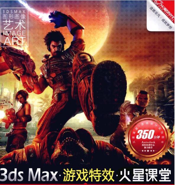 3ds Max游戏特效火星课堂