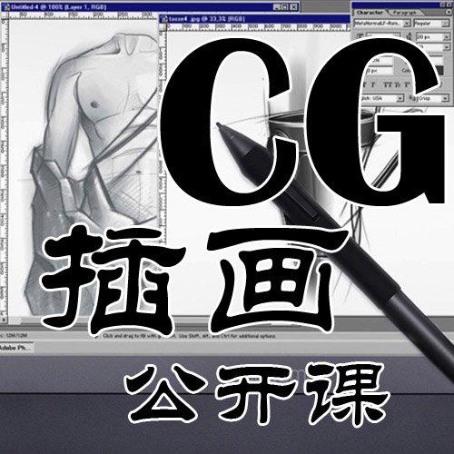 成都美术学院陈惟老师-动漫插画12堂课