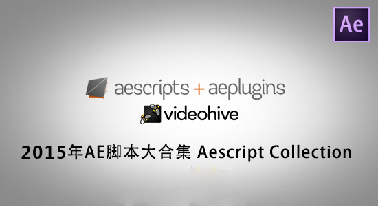 2015年AE脚本大合集(AEScripts Collections Mar 2015)