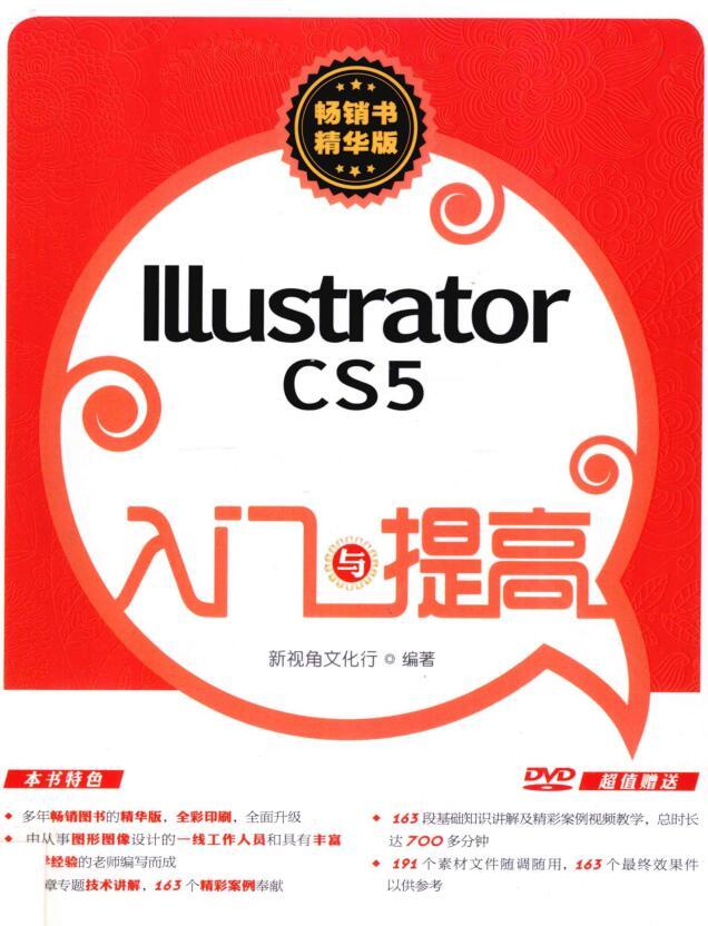 Illustrator CS5入门与提高
