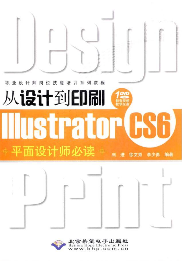 从设计到印刷Illustrator CS6平面设计师必读