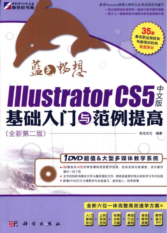 Illustrator CS5中文版基础入门与范例提高
