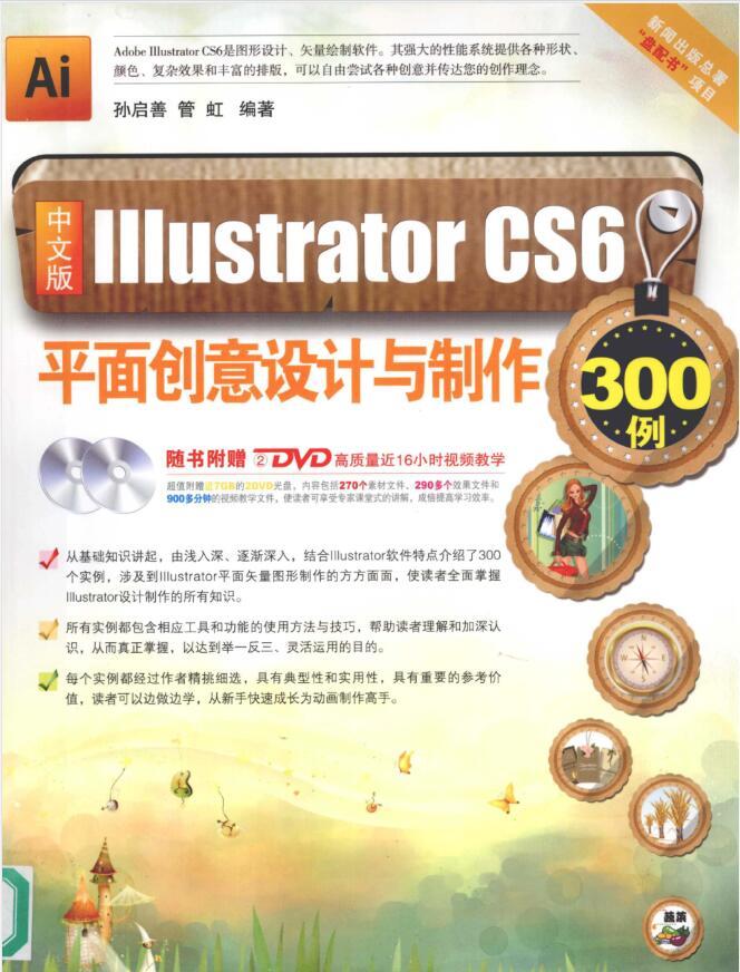 Illustrator CS6平面创意设计与制作300例