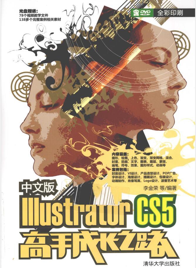 中文版Illustrator CS5高手成长之路