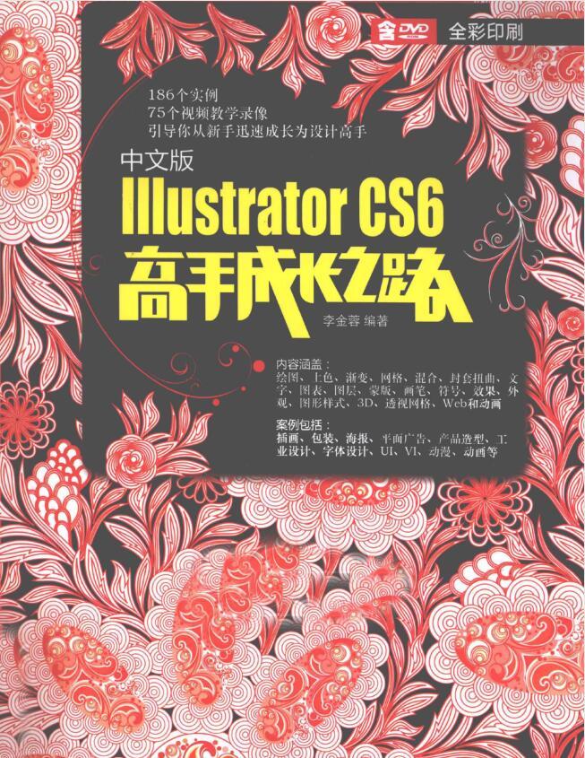 中文版Illustrator CS6高手成长之路